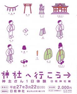 go_shrine01