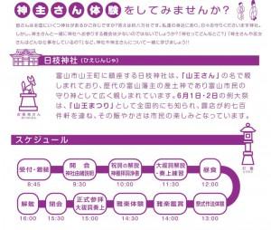 go_shrine02