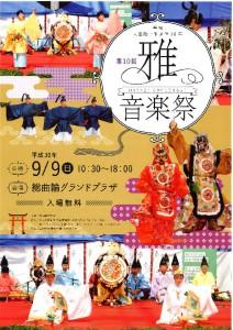 thumbnail-of-h30-miyabi