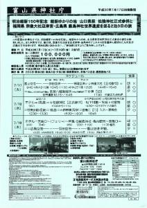 thumbnail-of-h30toyama-jinjyatyou-ryokou