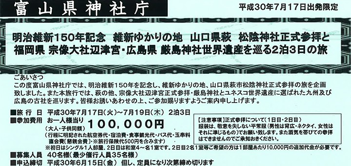 h30toyama-jinjyatyou-ryokou0717