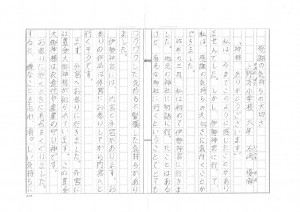 thumbnail-of-sakubun02-h29