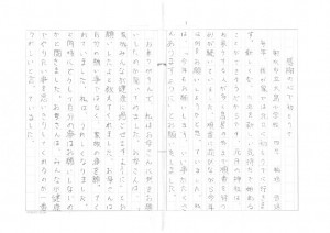 thumbnail-of-sakubun02