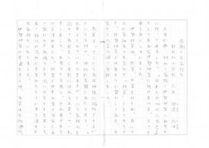 thumbnail-of-sakubun05-h29