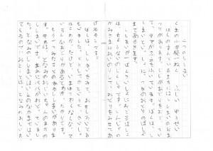 thumbnail-of-sakubun05