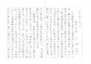 thumbnail-of-sakubun03-h29